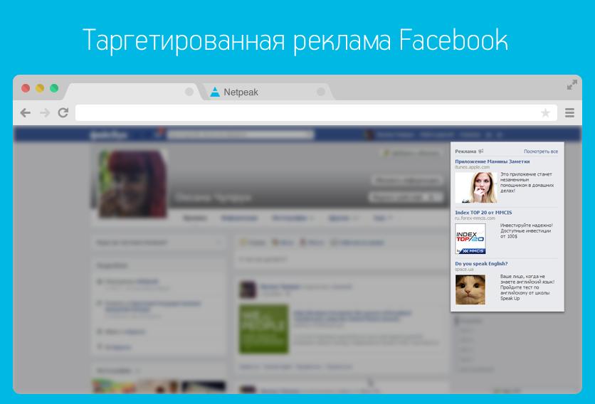 Пример на онлайн реклама във Facebook