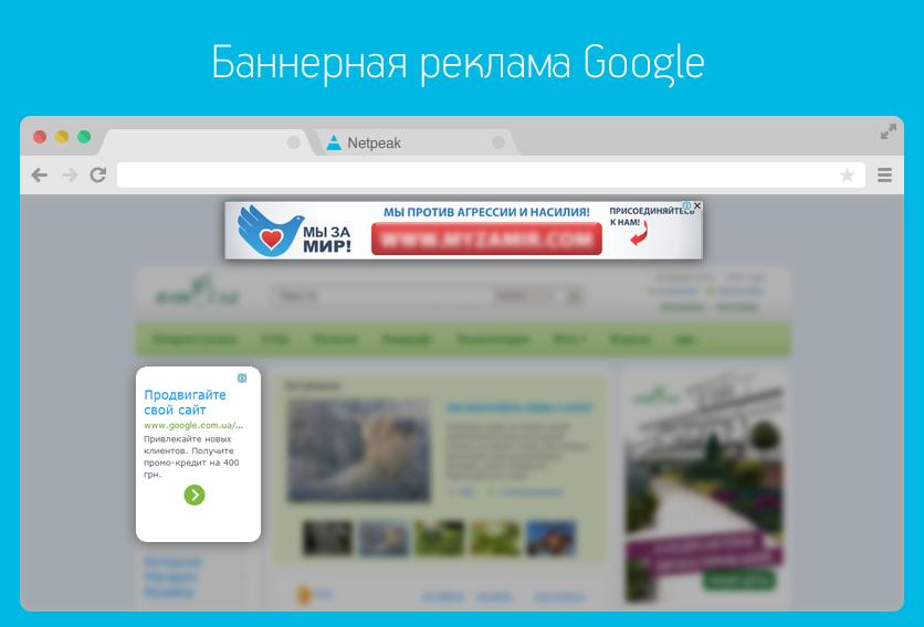 Пример на графична реклама в Google Display Network