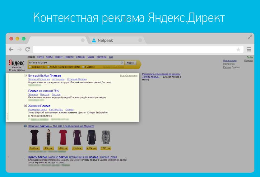 Пример на онлайн реклама в Яндекс.Директ