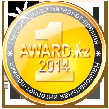 Корпоративния Блог на Netpeak в Казахстан blog.netpeak.kz взе 1-во място в номинациите на «Персонални страници, запознавания и общуване» по версия на Award.kz през 2014г.