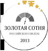 Netpeak е в Златна ТОП 100 на руския Digital през 2013