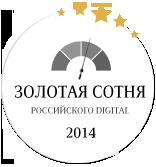 Netpeak е в Златна ТОП 100 на руския Digital през 2014