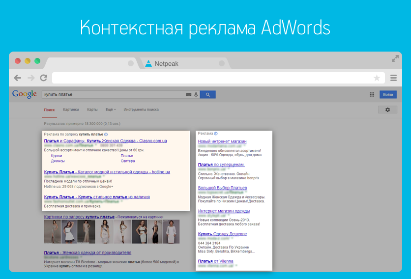 Пример на онлайн реклама в Google AdWords